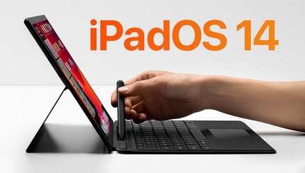iPadOS 14 отримала нові функції: як Apple оновила операційку для планшетів
