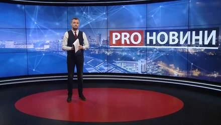 """Pro новости: Путин устроил """"искусственный"""" праздник. Прошел месяц после инцидента в Кагарлыке"""