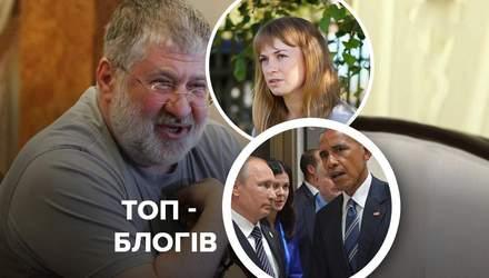 Звірячі знущання у Кагарлику, Луганська пародія та велика брехня Путіна: блоги тижня