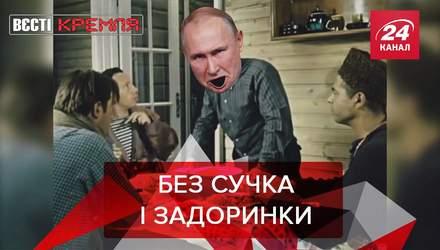 Вєсті Кремля. Слівкі: Нудний день Побєди. Російська попелюшка