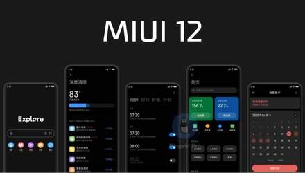 Стабільна версія MIUI 12: оновлення отримають перші смартфони Redmi
