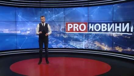 Pro новини: Законопроєкт про гральний бізнес. ЄС не відкрив кордони для українців