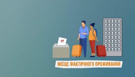 Мобільність виборця: як проголосувати на виборах, якщо ти далеко від домівки