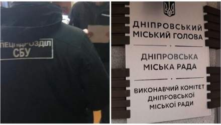 Накрали земельних ділянок на 1,5 мільярда гривень: СБУ провела обшуки в держустановах Дніпра