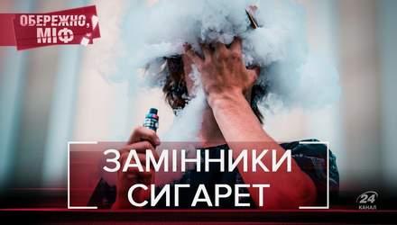 Курити чи ні: головні міфи про електронні замінники сигарет
