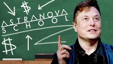Маск заснував школу, де будуть вивчати ракетобудування і віртуальну реальність
