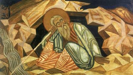 День пророка Іллі: картинки-привітання з іменинами