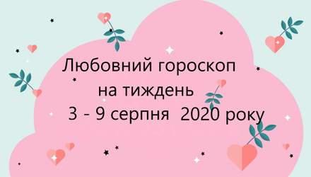 Любовний гороскоп на тиждень 3 – 9 серпня 2020 року для всіх знаків Зодіаку
