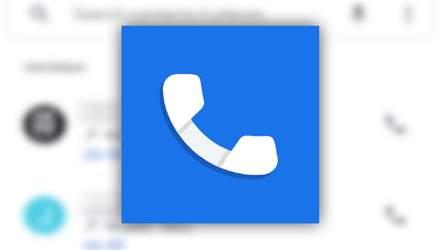 """""""Звонилка"""" Google стала доступна для большинства Android-смартфонов"""
