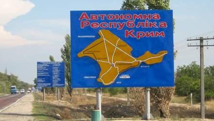 Кримська трагедія, або Як Росія обманула кримчан