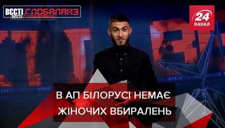 Вєсті Глобалайз: Білоруські туалети. Сексуальні домагання на Ellen Show