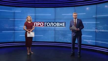 Про головне: ДТП за участі п'яного військового. Продовження карантину в Україні