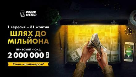 Шлях до мільйона на PokerMatch: заробляйте шалені призові, граючи в покер!