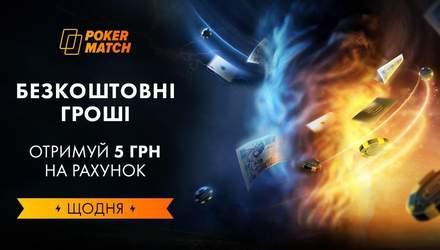 """""""Безкоштовні гроші"""" на PokerMatch: заробляйте без депозитів!"""
