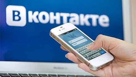 """Российская соцсеть """"ВКонтакте"""" снова доступна украинцам: как удалось обойти блокировку"""