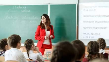 Вчителі отримають 30% надбавки до зарплати у 2021 році