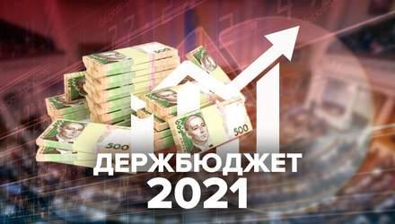Кабмин утвердил проект госбюджета-2021 ко 2 чтению: основные цифры