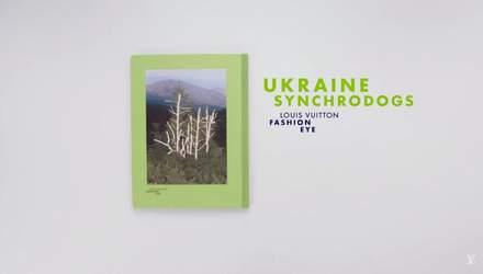 Louis Vuitton выпустит фотоальбом об Украине: подробности