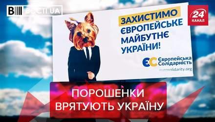 Вести.UA: семейное дело Порошенко. Карьерный спад Степанова