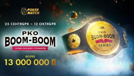 Серия Boom-Boom PKO на PokerMatch: 56 турниров и 13 миллионов гривен призовых