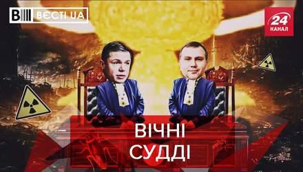 Вєсті.UA: Судьи, которым не страшен апокалипсис. Штепа снова рвется в политику