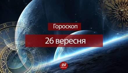 Гороскоп на 26 вересня для всіх знаків зодіаку