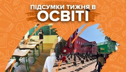 Відкриття шкіл в червоній зоні та нові скандали у закладах освіти – підсумки тижня в освіті