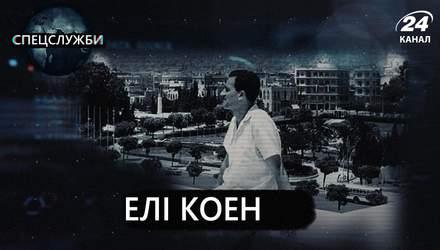 Обманул сирийские войска и политические элиты: шпион Эли Коэн, который изменил ход истории