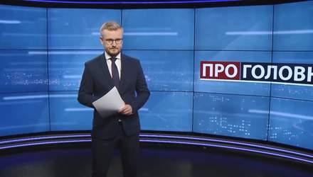 Про головне: Ставлення українців до місцевих виборів. Реакція світу на інавгурацію Лукашенка
