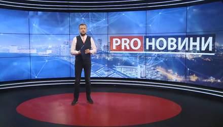 Pro новости: Путина выдвинули на Нобелевскую премию мира. Коронавирус в Украине