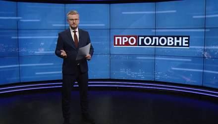 О главном: амнистия капиталов. Санкции США за отравление Навального
