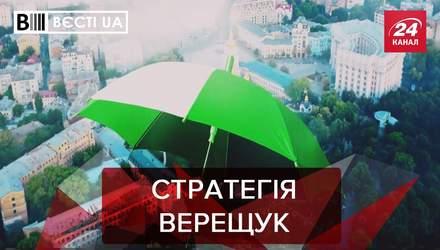 Вести.UA: Верещук не может определиться со стратегией. Саакашвили устал