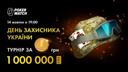 Супертурнир на миллион за 1 гривну ко Дню защитника Украины!
