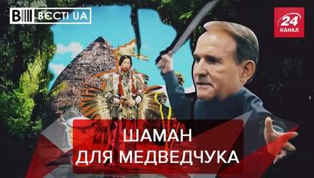 Вести.UA. Жир: Медведчук обратился к духам из-за выборов. Фейки Дубинского