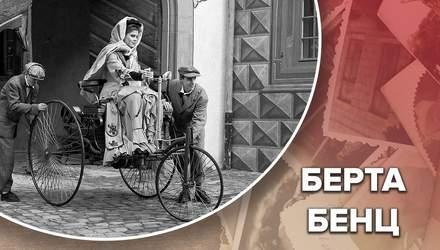 Первый в мире автомобильный тест-драйв: впечатляющее путешествие Берты Бенц