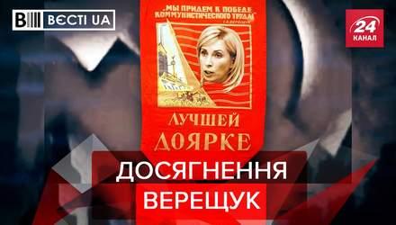 Вести.UA: Верещук пытается вернуть советщину. Труханов учится далеко бежать