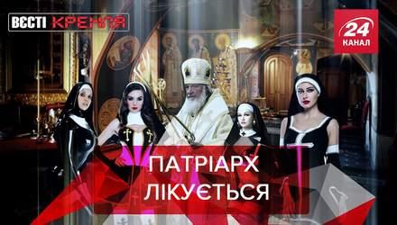 Вести Кремля: COVID-19 у патриарха. Табу на Моргенштерна