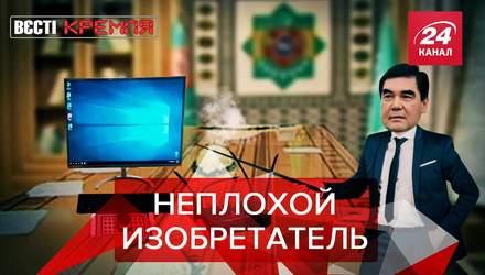 Вести Кремля. Сливки: Бердымухамедов и его малыш. Космическая изолента