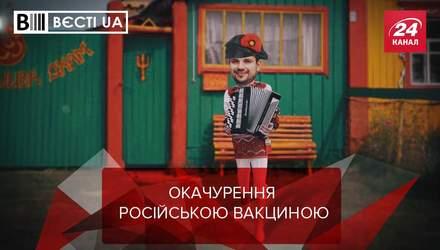 Вести.UА: Качура пропагандирует российскую вакцину. Эпоха массовых посадок в Украине