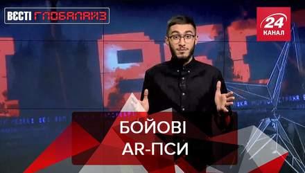 Вєсті Глобалайз: Бойові AR-пси, расизм і рецепт молодості від Дурова