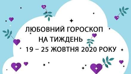 Любовный гороскоп на неделю 19 – 25 октября 2020 года для всех знаков Зодиака