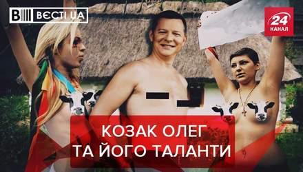 Вести.UA Грандиозный проект Ляшко. Маразм от Кивы набирает обороты