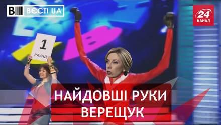 """Вести.UA. Жир: Верещук готовится к нокауту Кличко. Обострение """"жомового"""" депутата"""