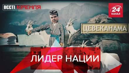 Вести Кремля. Сливки: Рекордсмен Рахмон. Робот Федор оскорблял космонавтов