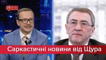 Саркастические новости от Щура: Космос и Черновецкий. Заленский потерял связь с реальностью