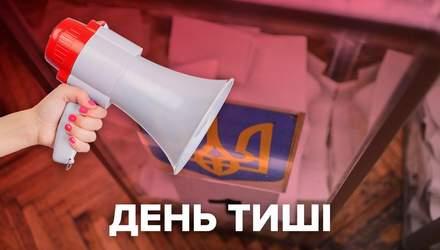 В Украине начался день тишины перед местными выборами: что нужно знать