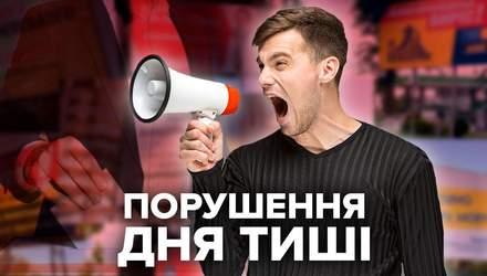 Политическая реклама и агитация на улицах Украины: кто нарушает день тишины перед выборами