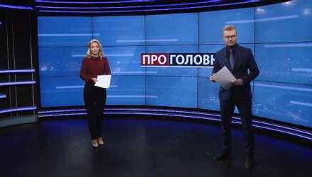 Про головне: Деталі проведення опитування Зеленського. Президент виступить у Раді