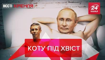 Вести Кремля: Один из секретов потомков Путина раскрыт. Стюардесс РФ будут учить улыбаться