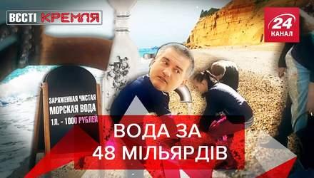 Вести Кремля: крымская вода становится пресной. Сигал спасает омуля